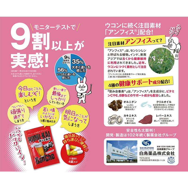 飲み会番長 10包 (NOMI-KAI Bancho)
