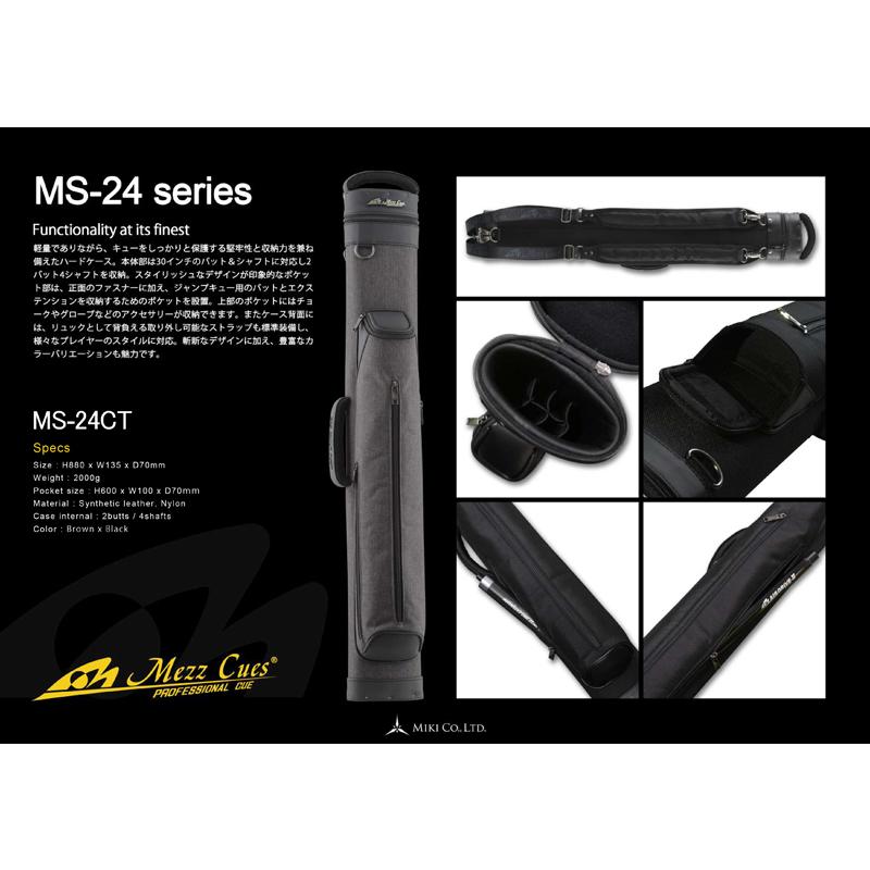 MEZZ 【メッヅ】 キューケース MS-24CT ブラウン/ブラック (Cue Case 2B4S Brown/Black)