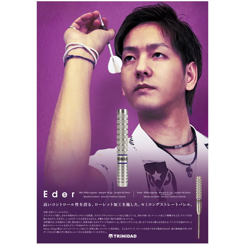 TRiNiDAD 【トリニダード】 エデル 吉野 洋幸選手モデル (Eder Yoshino Hiroyuki Tungsten90%)|ダーツ 2BAバレル 18.5g