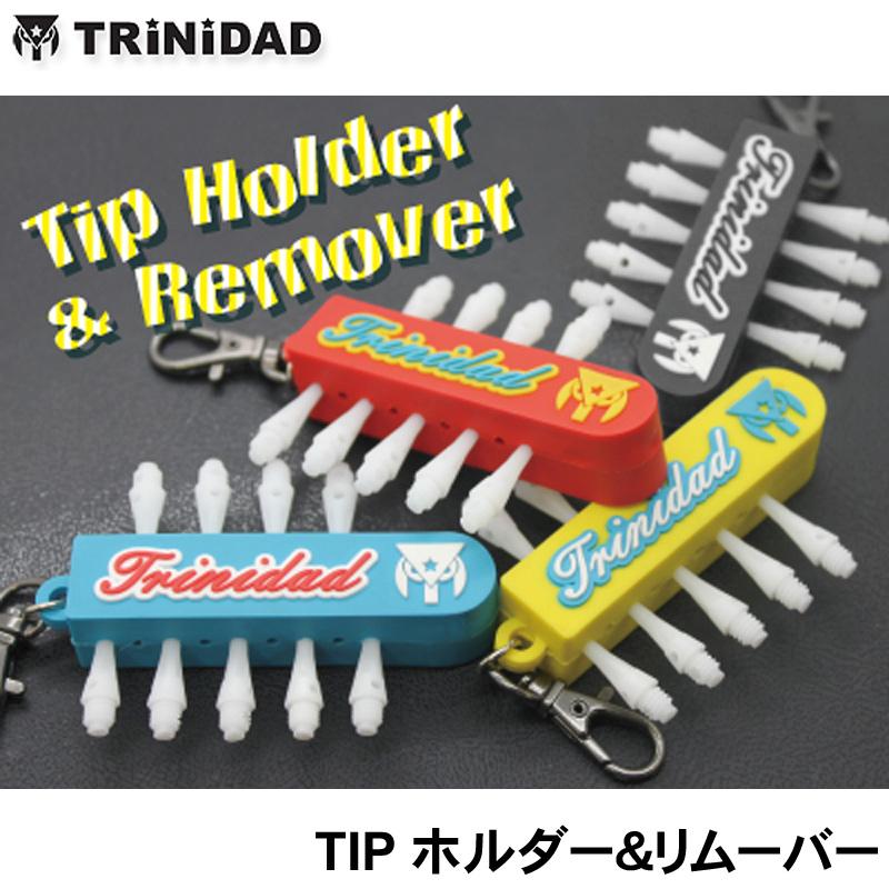 TRiNiDAD TIPホルダー&リムーバー