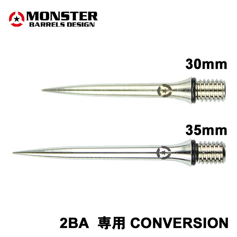 MONSTER DARTS【モンスターダーツ】 2BA専用 CONVERSION | コンバージョンポイント