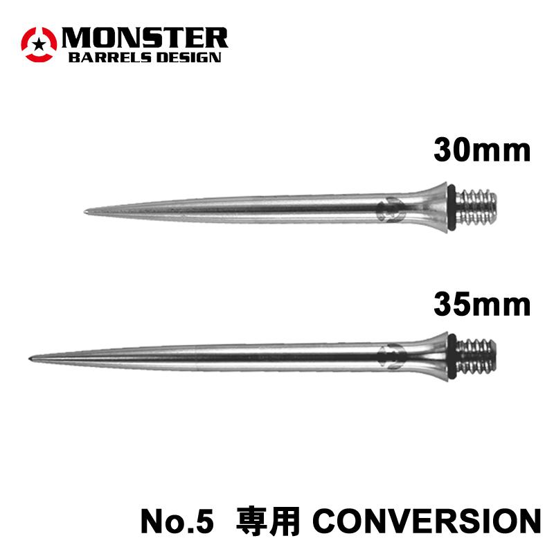MONSTER DARTS【モンスターダーツ】 No.5専用 CONVERSION | コンバージョンポイント