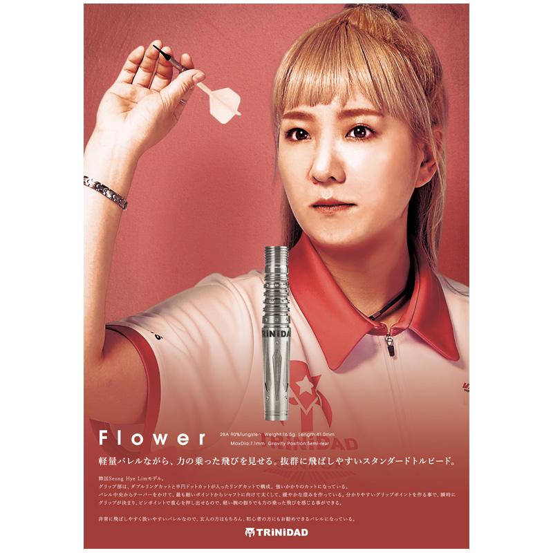 TRiNiDAD 【トリニダード】 フラワー ソン・ヘリム選手モデル (Flower Seong Hye Lim Tungsten90%)|ダーツ 2BAバレル 16.5g