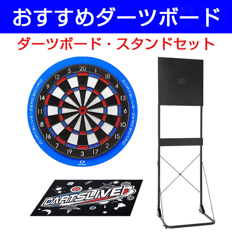 ダーツボード DARTSLIVE-ZERO BOARD & ダーツスタンド D.craft ディークラフト アルテミス & ライブマット セット