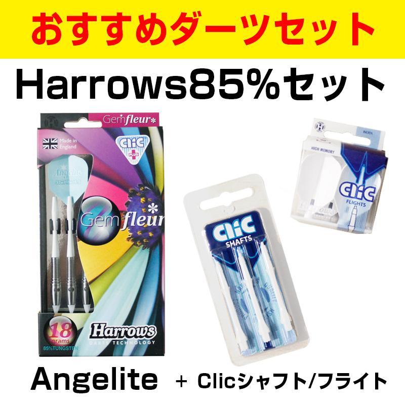【ダーツお買い得セット】 タングステン85% エンジェライト(Tungsten85% Angelite)×Clicシャフト・フライト付き3点セット
