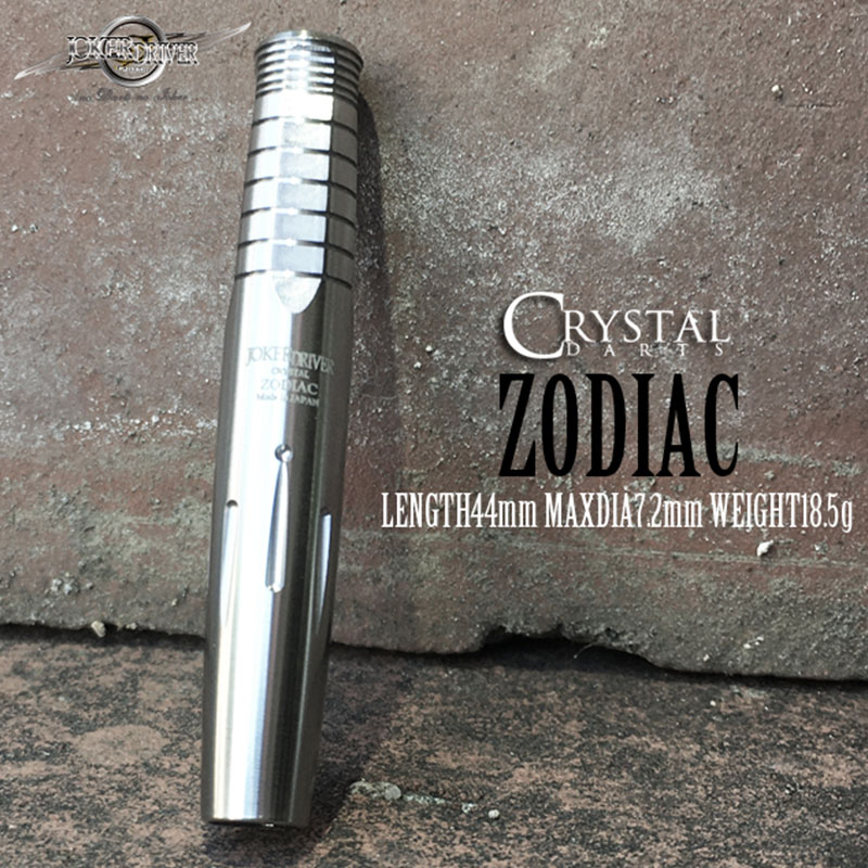 JOKERDRIVER 【ジョーカードライバー】 クリスタル ゾディアック (CRYSTAL ZODIAC Tungsten95%)   ダーツ 2BAバレル 18.5g