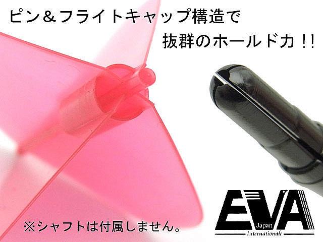 EVA Japan EVAフライト クリア/SLIM