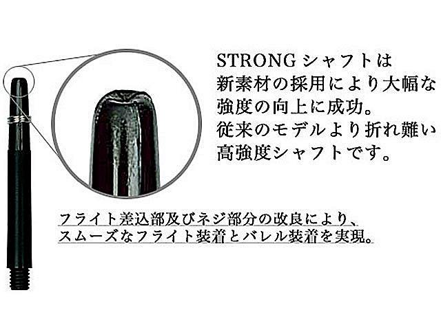 ULTIMA DARTS STRONGグラデーションシャフト/イエロー