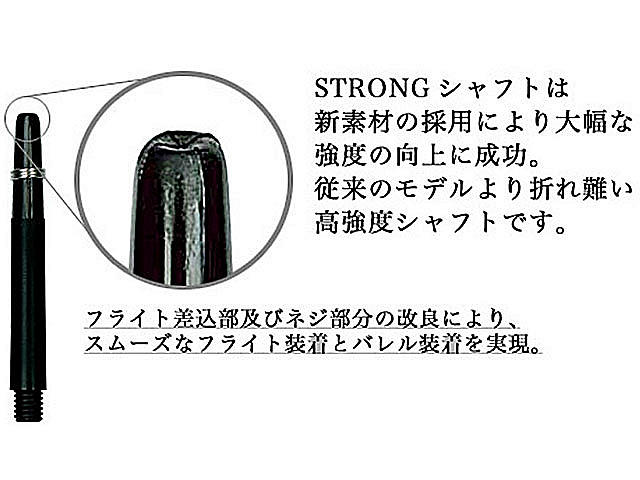 ULTIMA DARTS STRONGグラデーションシャフト/ピンク
