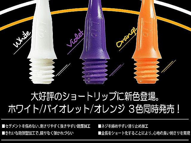L-style SHORTリップポイント/ホワイト50本入