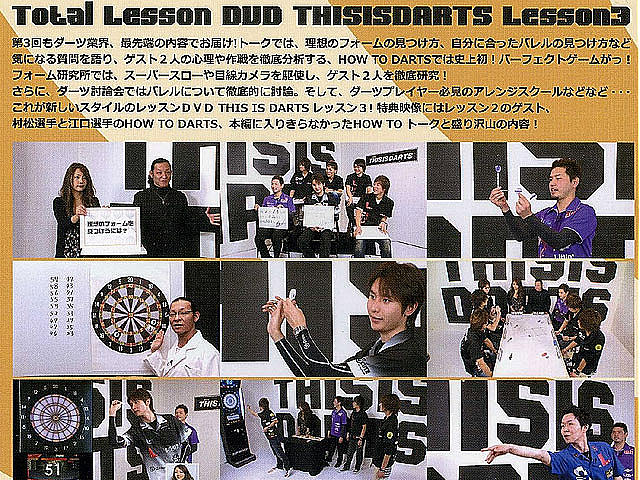 DARTSHIVE Total Lesson DVD THISISDARTS Lesson3