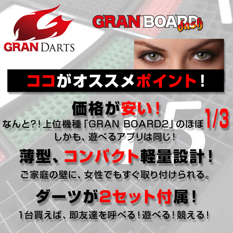 GRANBOARD 【グランボード】 ダッシュ グリーン (Dash Green) | オンライン対戦対応 電子ダーツボード