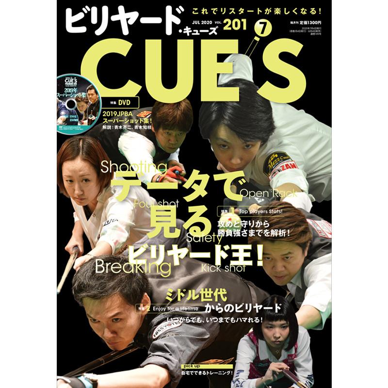 CUE'S (キューズ) 2020年07月号 (Vol.201) 2020年06月04日発売 【ビリヤード専門雑誌】 DVD付き | ビリヤード・ゲームブック