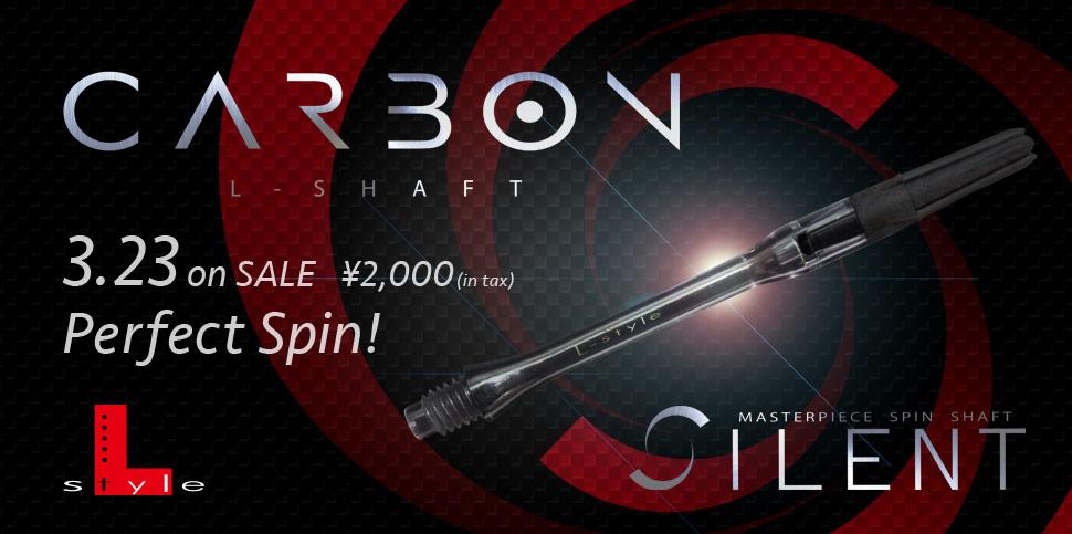 L-style L-Shaft Carbon Silent Slim クリアー [エルスタイル エルシャフト カーボン サイレント スリム]