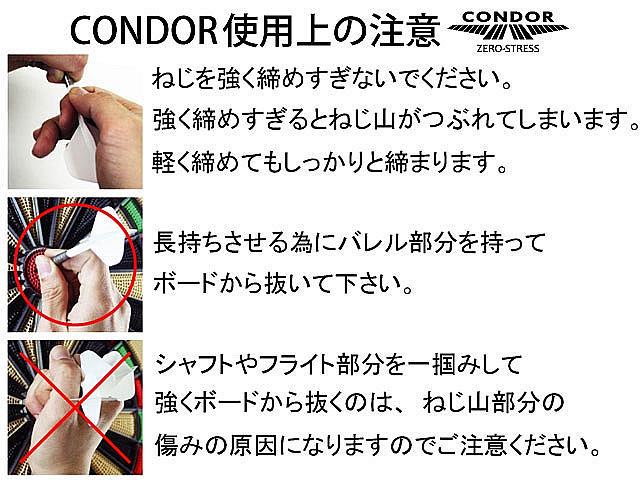 CONDOR/クリアイエロー