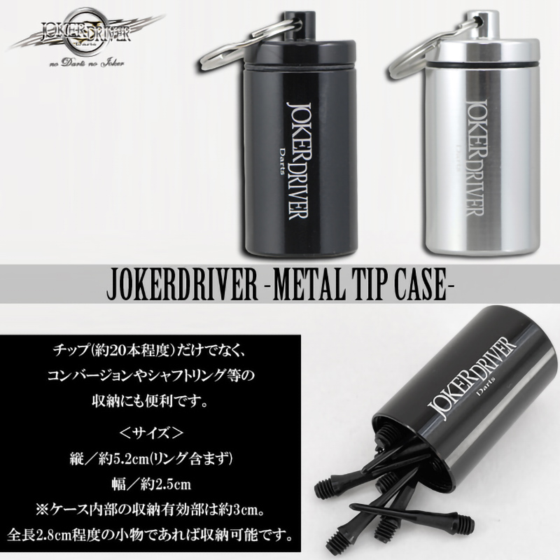 JOKER DRIVER 【ジョーカードライバー】 メタルチップケース ブラック (METAL TIP CASE BLACK)   ダーツ チップケース