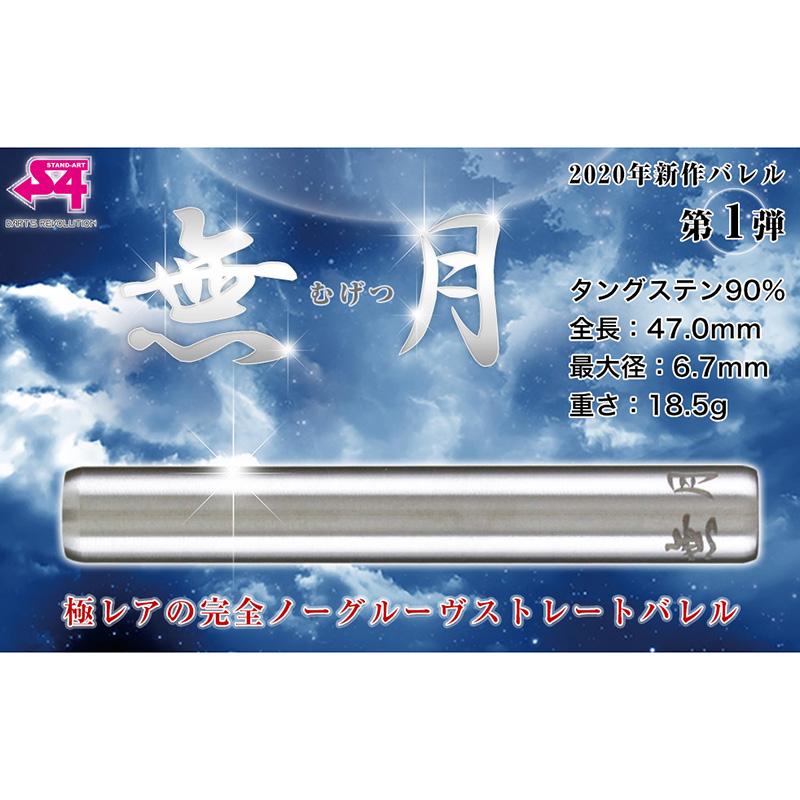 【期間限定♪チップ&シャフト プレゼント!】S4 【エスフォー】 無月 (Mugetsu Tungsten90%) | ダーツ 2BAバレル 18.5g