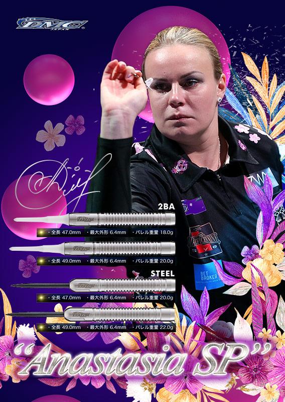 DMC 【ディーエムシー】 アナスタシア SP アナスタシア・ドブロミスロワ選手モデル (Anastasia SP Tungsten90%) | ダーツ 2BAバレル 18.0g
