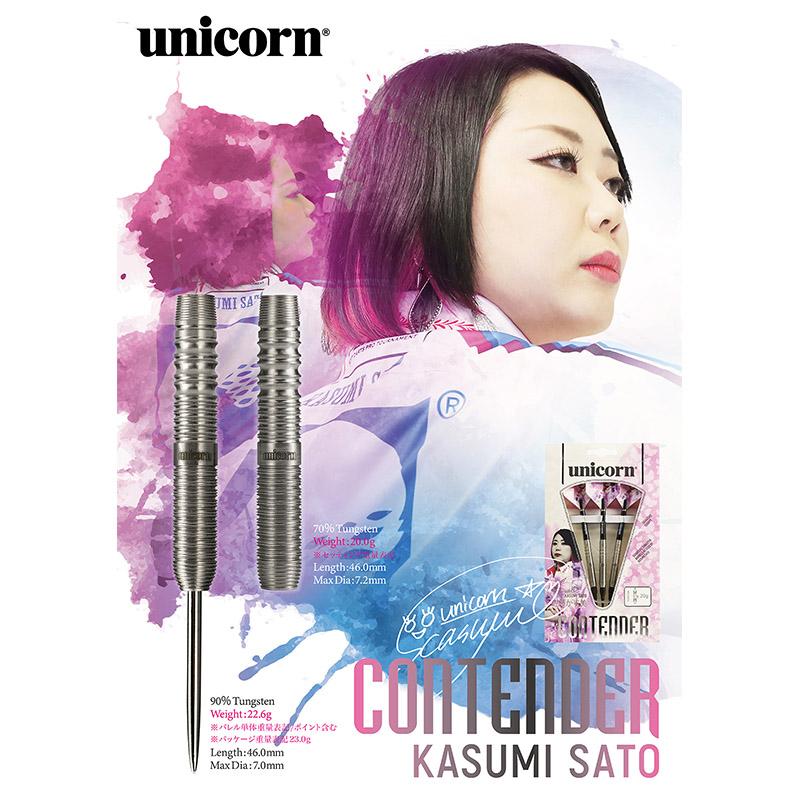unicorn 【ユニコーン】 コンテンダー 佐藤かす美選手モデル (CONTENDER KASUMI SATO Tungsten70%) | ダーツ 2BAバレル 20.0g