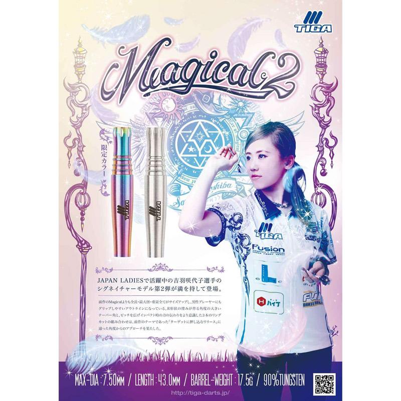 TIGA 【ティガ】 マジカル2 吉羽咲代子選手モデル (Magical2 Tungsten90%) | ダーツ 2BAバレル 17.5g