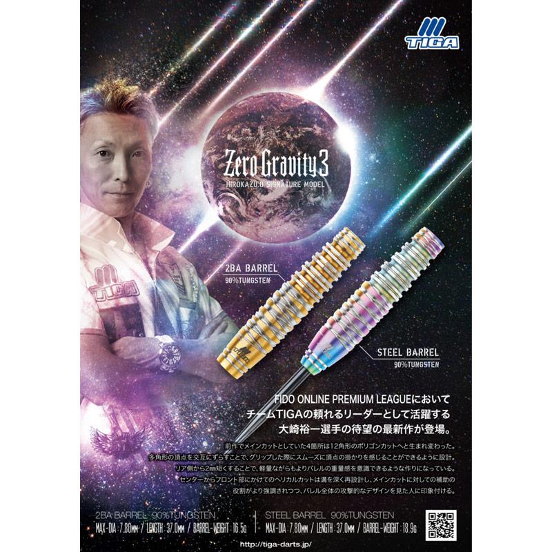 TIGA 【ティガ】 ゼログラビティ3 大崎裕一選手モデル (Zero Gravity3 Tungsten90%) | ダーツ 2BAバレル 16.5g