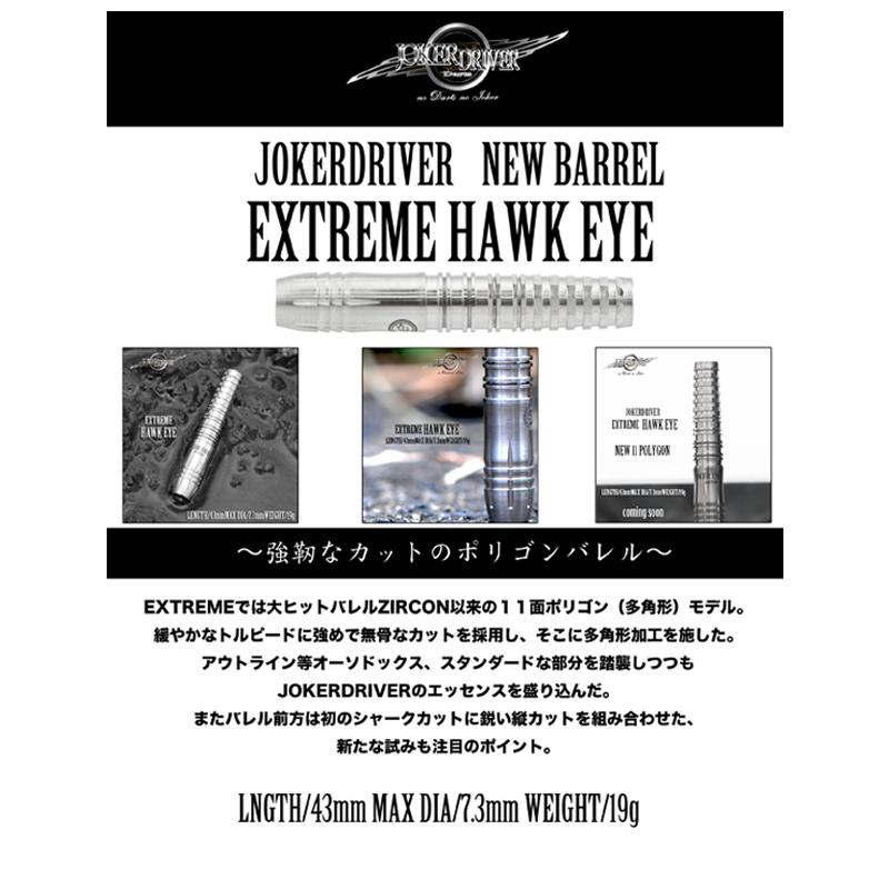 JOKERDRIVER 【ジョーカードライバー】 エクストリーム ホークアイ (EXTREME HAWK EYE Tungsten95%) | ダーツ 2BAバレル 19.0g