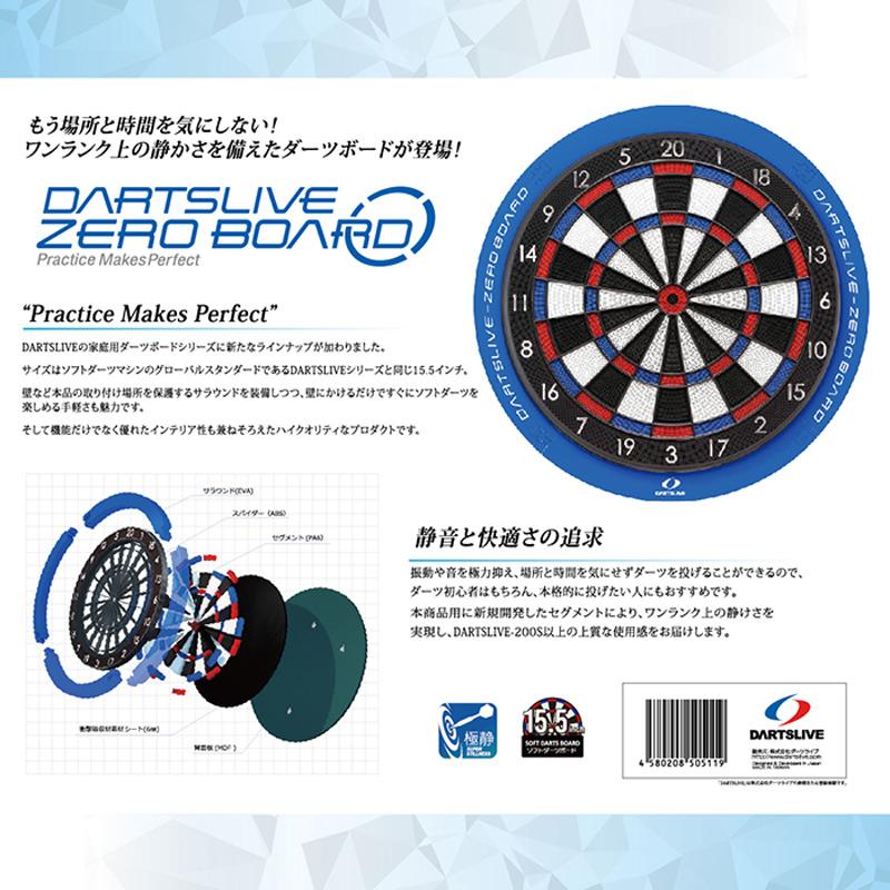 ダーツボード DARTSLIVE ZERO & ダーツスタンド BSD21-WH セット