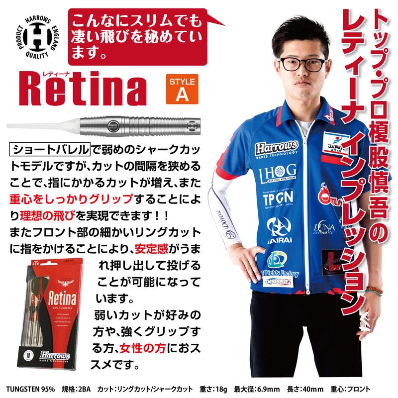 Harrows Retina 95% Style A 18gR [ハローズ レティーナ スタイルエー]