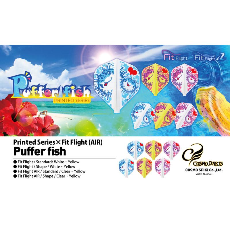 Fit Flight 【フィットフライト】 パファフィッシュ シェイプ (Puffer fish Shape)   成型フライト