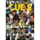 CUE'S (キューズ) 2020年05月号 (Vol.200) 2020年04月03日発売 【ビリヤード専門雑誌】 | ビリヤード・ゲームブック