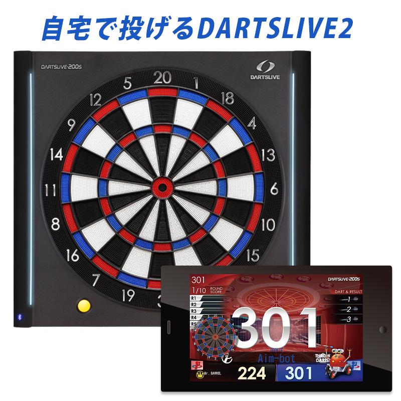 ダーツボード DARTSLIVE 200S (ダーツライブ 200S)