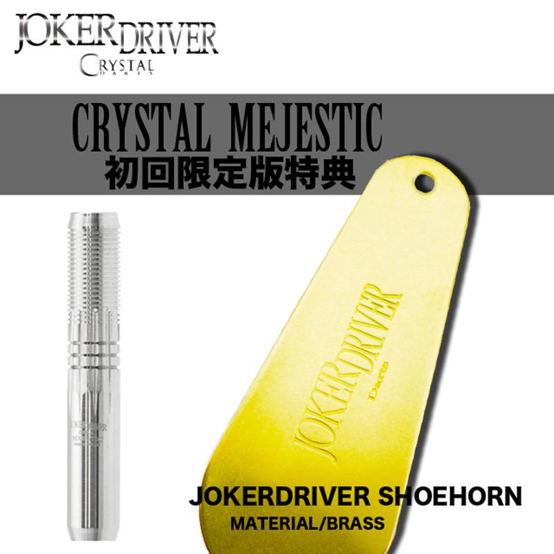 JOKERDRIVER 【ジョーカードライバー】クリスタル マジェスティック (CRYSTAL MAJESTIC Tungsten95%)) | ダーツ 2BAバレル 18g
