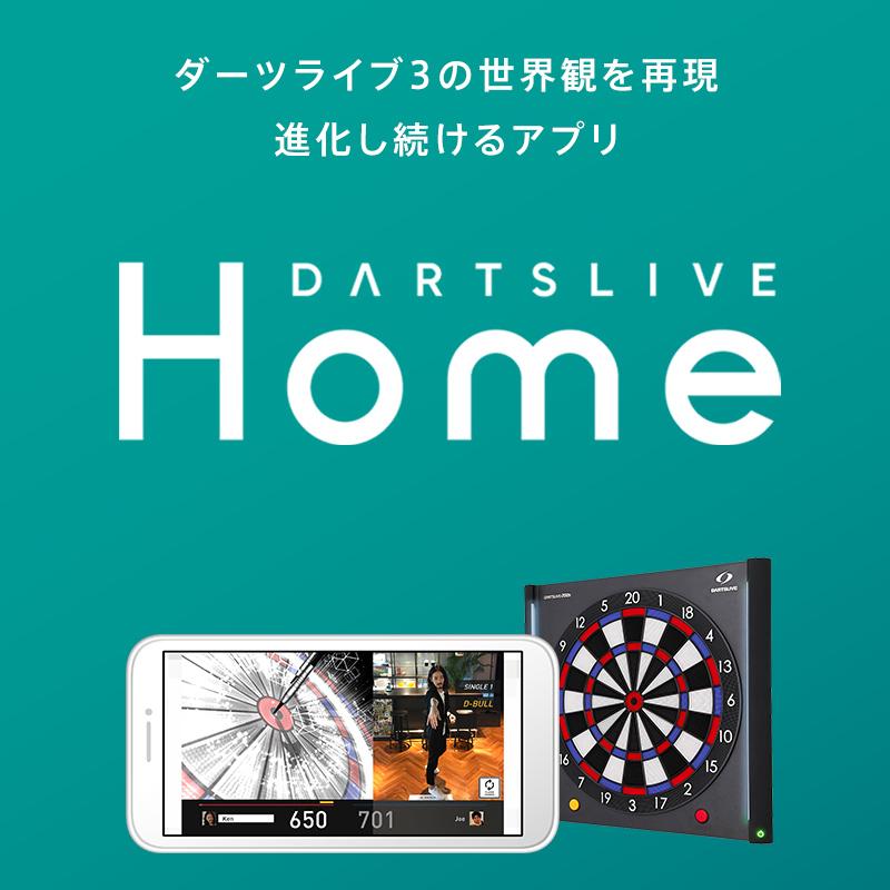 【予約商品5/11入荷予定】ダーツボード DARTSLIVE 200S & ダーツスタンド DY01 黒 & ダーツマット Home 防炎スローマット セット