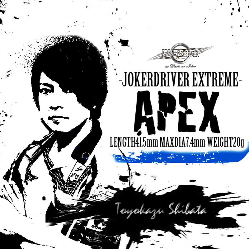 JOKERDRIVER 【ジョーカードライバー】 エクストリーム エーペックス 柴田豊和選手モデル (EXTREME APEX Tungsten95%) | ダーツ 2BAバレル 20.0g