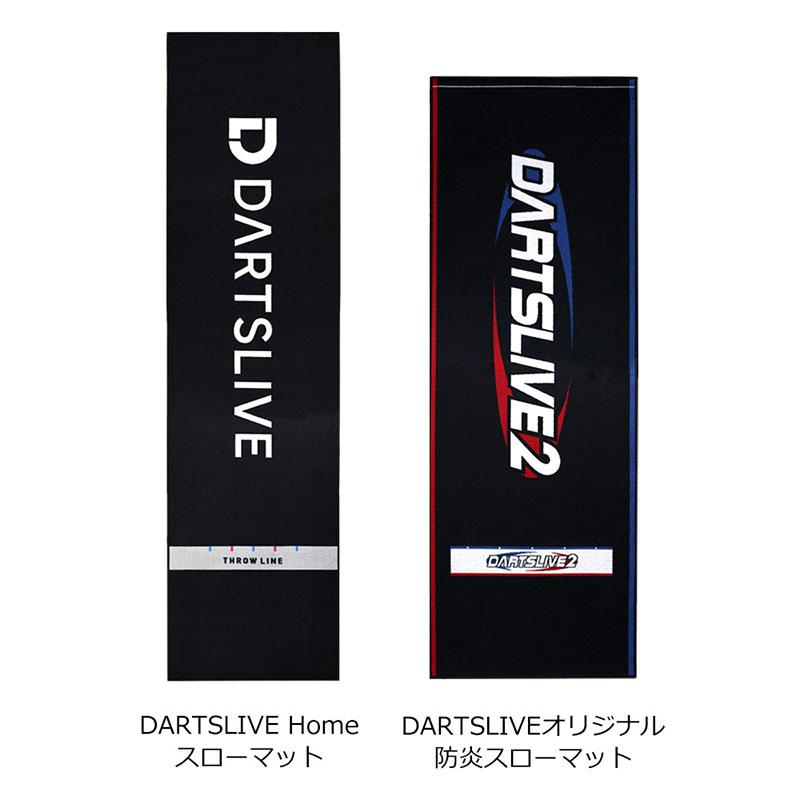 ダーツボード DARTSLIVE-ZERO BOARD & ダーツスタンド DY01 黒 & ダーツマット Home 防炎スローマット セット