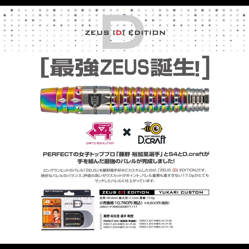 D.craft×S4 【ディークラフト×エスフォー】 ゼウス Dエディション (ZEUS D EDITION Tungsten90%) | ダーツ 2BAバレル 17.0g