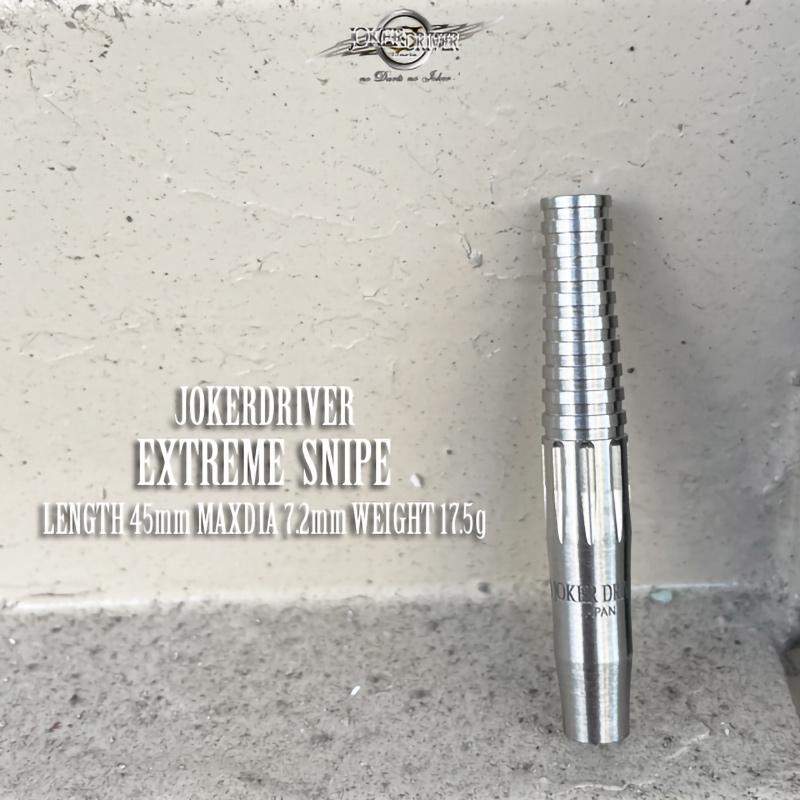 JOKERDRIVER 【ジョーカードライバー】 エクストリーム スナイプ (EXTREME SNIPE Tungsten95%)   ダーツ 2BAバレル 17.5g