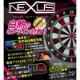 ダーツボード TARGET【ターゲット】 ネクサス (NEXUS ELECTRONIC DARTBOARD 2018) | 電子ダーツボード