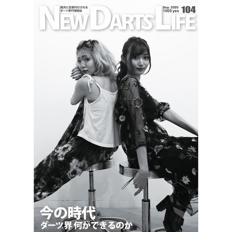N.D.L ニューダーツライフ vol.104 (NEW DARTS LIFE) | ダーツ書籍