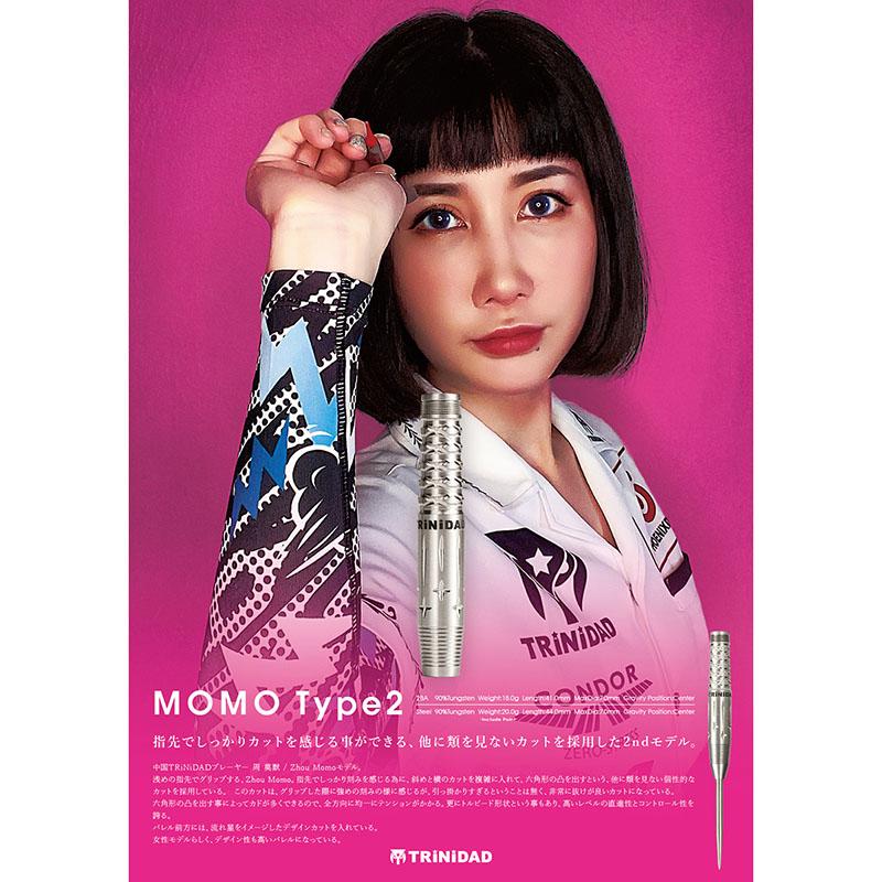 TRiNiDAD 【トリニダード】 モモ タイプ2 周莫默選手モデル(MOMO Type2 Zhou Momo Tungsten90%)|ダーツ 2BAバレル 18.0g