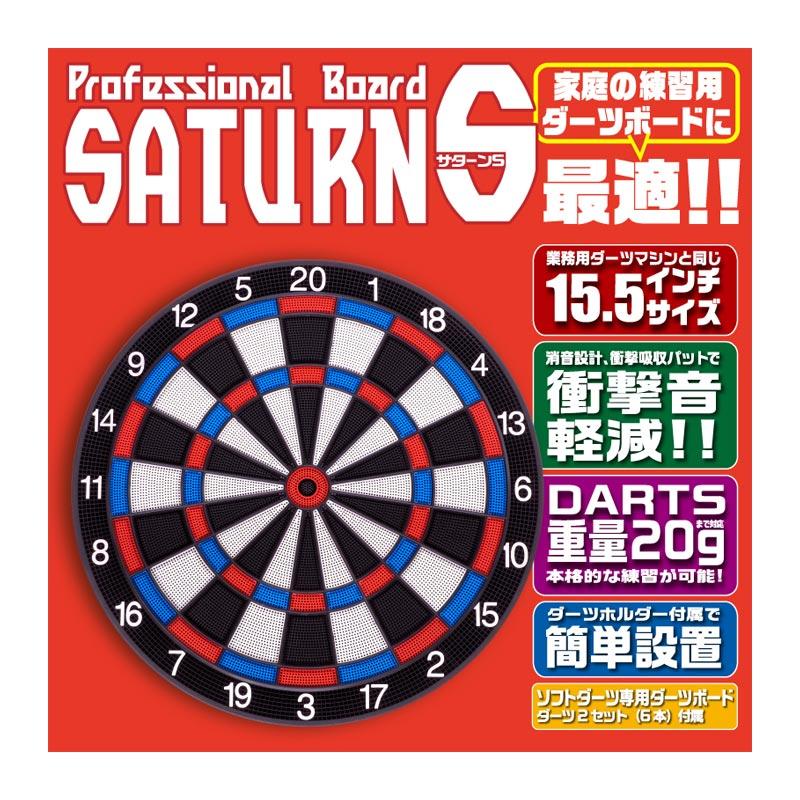 D.craft 【ディークラフト】 プロフェッショナル ボード サターン-エス (Professional Board SATURN-S) | ダーツボード
