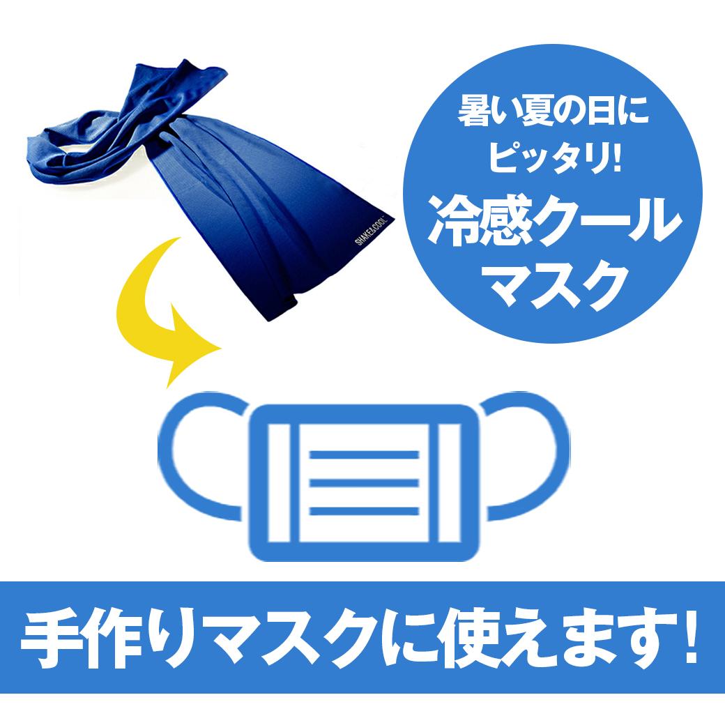 スーパークーリングタオル シェイク&クール【メール便[○]2枚まで対応】