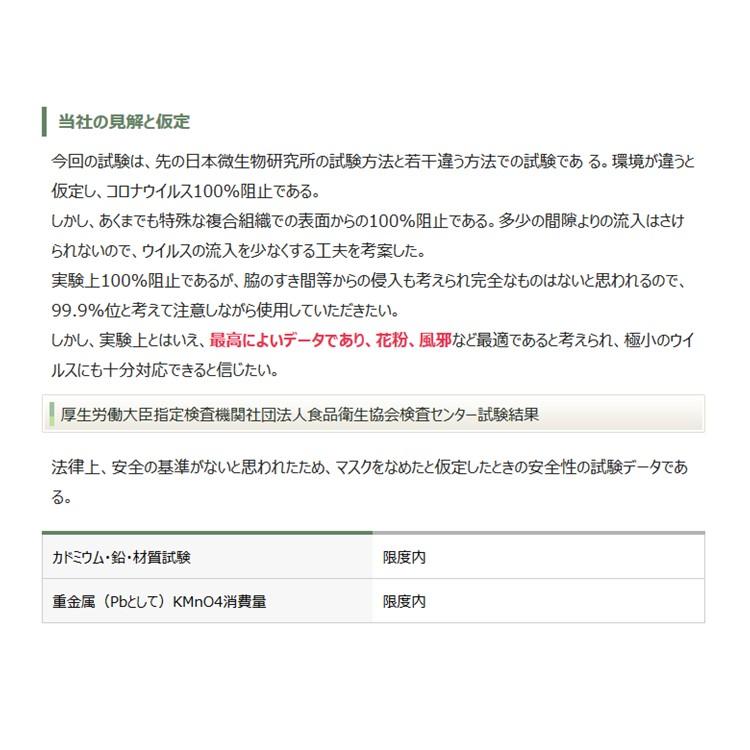 【数量限定】【日本製】制止菌マスク 1枚入り(ホワイト) 【メール便[〇]2点まで対応】
