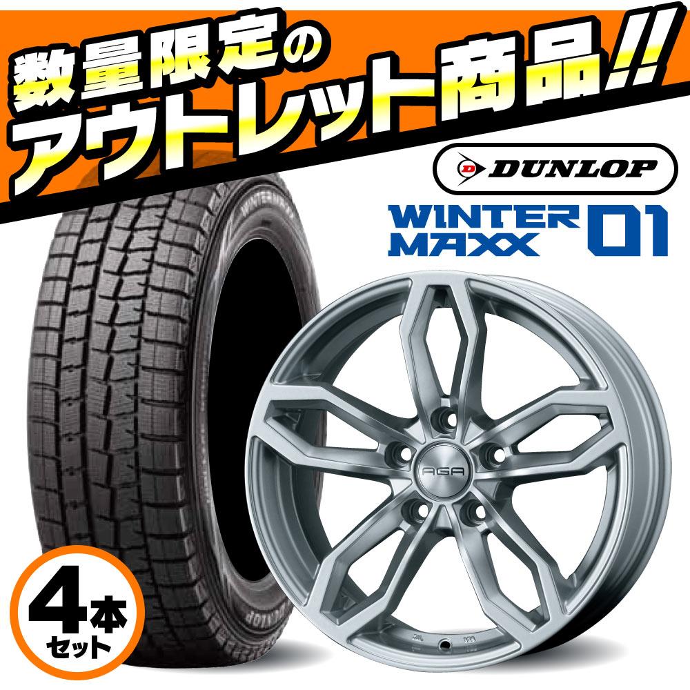 16インチBMW1シリーズ(F20)/2シリーズ(F22)用 Dunlop WINTER MAXX 01スタッドレスタイヤ&AGA Weltホイールセット【数量限定!アウトレット価格!】