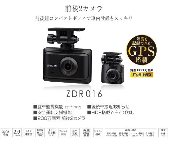 コムテック ドライブレコーダー ZDR-016