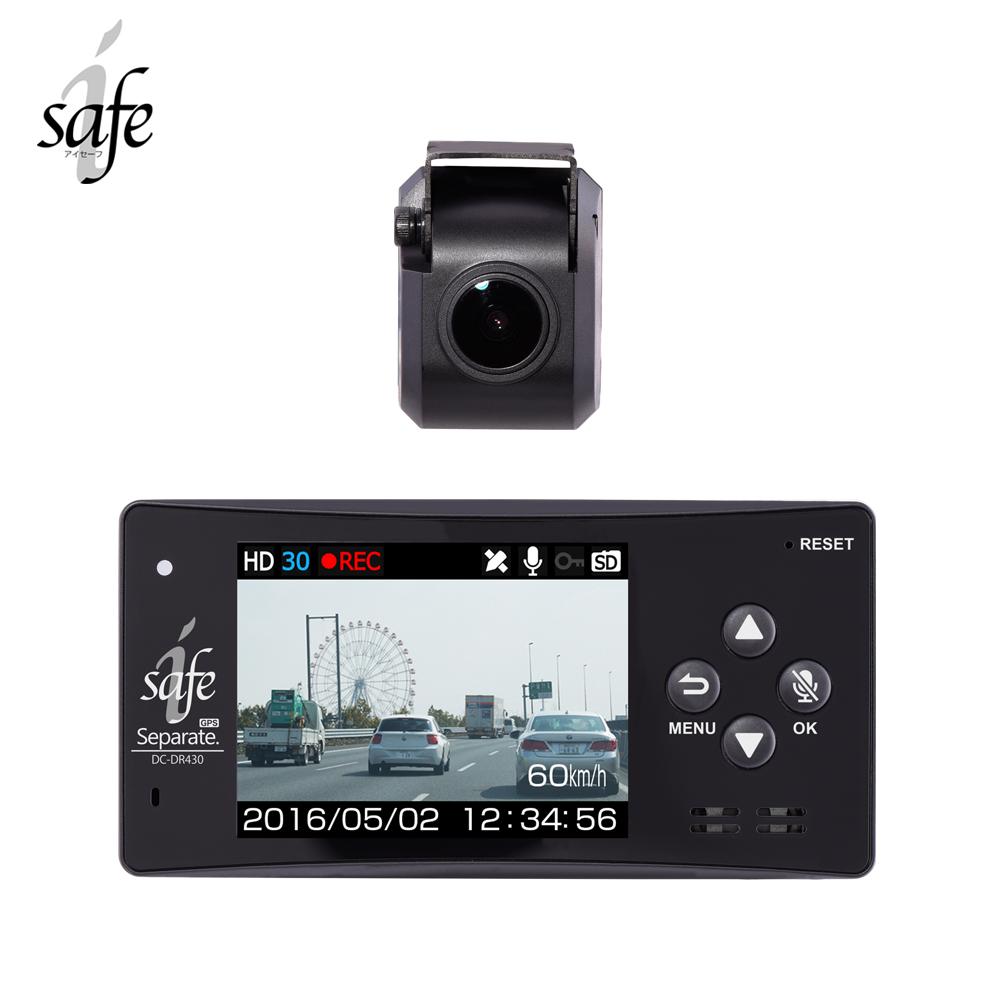 ドライブレコーダー i-safe saparate GPS DC-DR430