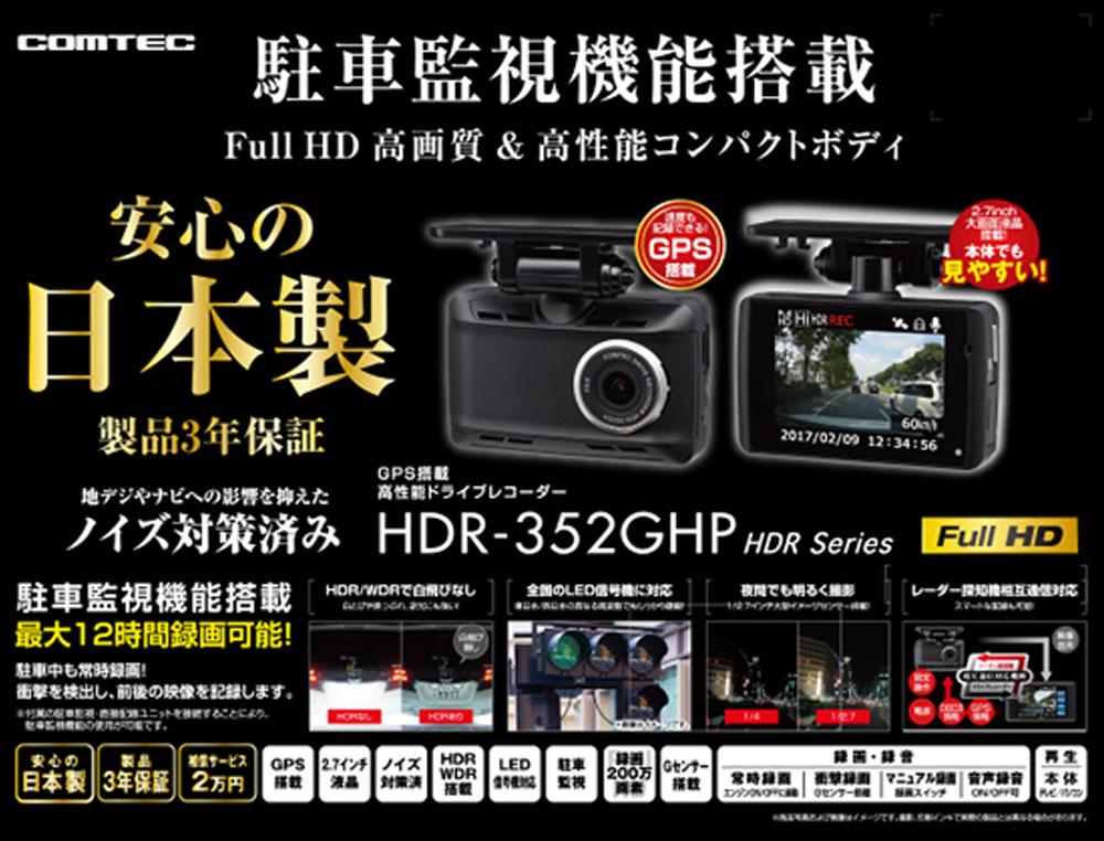 ドライブレコーダー i-safe COMTEC HDR-352GHP