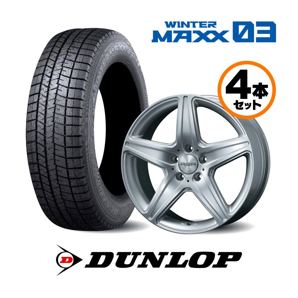 18インチ Cセット ダンロップ WinterMaxx03 Sクラス 222用 スタッドレスタイヤ&AGAホイールセット