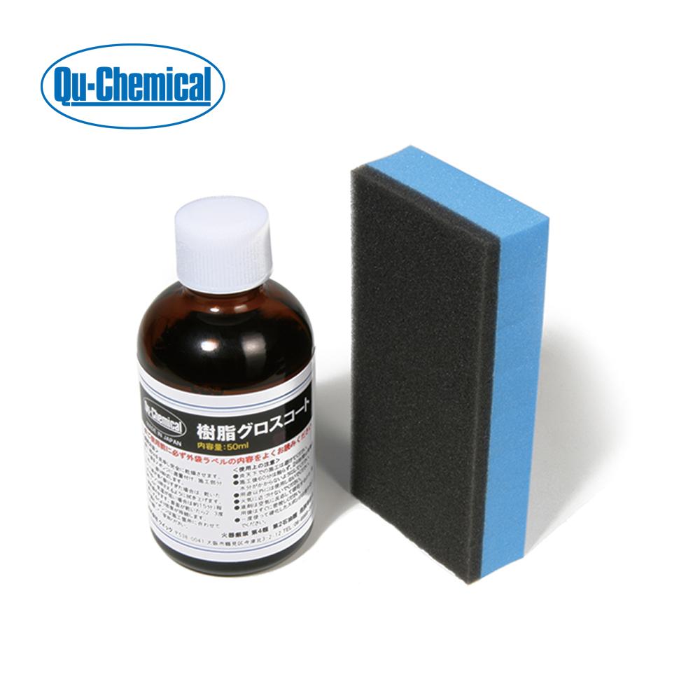 クイック 樹脂グロスコート 20ml (樹脂パーツ用コーティング剤) 樹脂部品・ヘッドライトのつやだし保護に