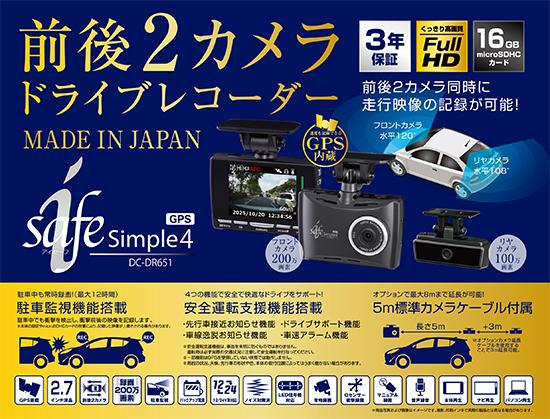 i-Safe Simple4 (DC-DR651) GPS付き前後2カメラ録画ドライブレコーダー